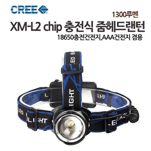 동화상사 건전지겸용 충전식 LED 헤드랜턴 1300루멘 겸용헤드
