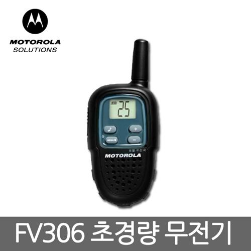 모토로라 휴대용 생활 무전기 FV306 풀세트/어린이날 선물로 인기!!!