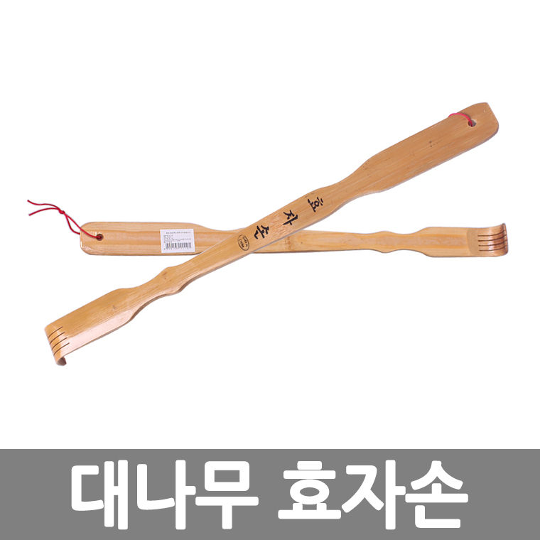 대나무 효자손 /8809105111121