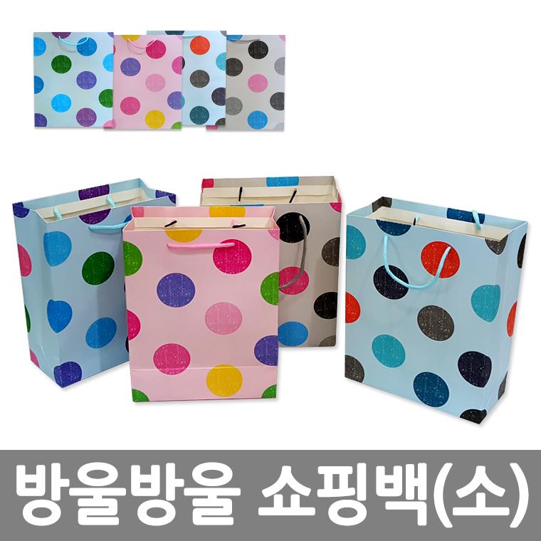 방울방울 쇼핑백(소) 4P //8809105116607