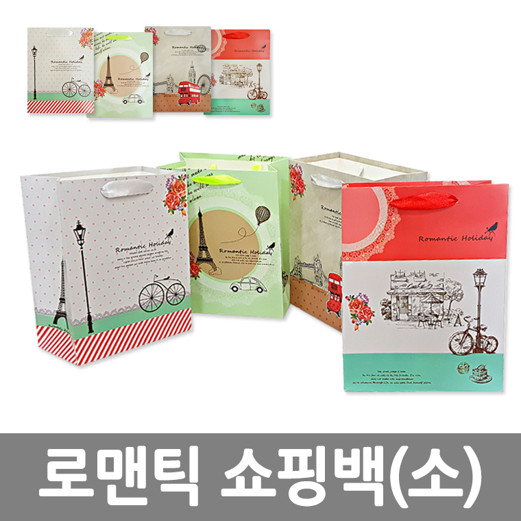 로맨틱 쇼핑백(소) 4P /8809105116416
