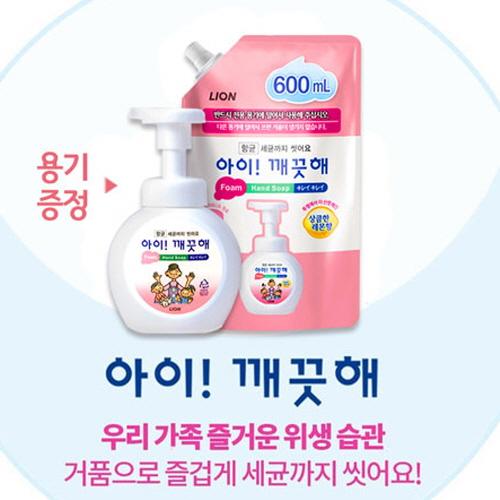 아이깨끗해 기프트2종세트(용기증정)