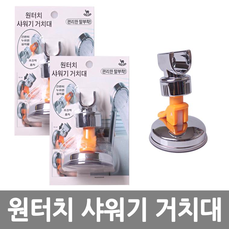 원터치 샤워기거치대/8809105115297