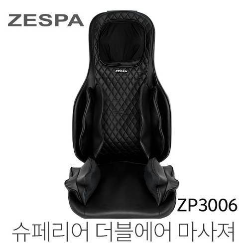 제스파 슈페리어 더블에어 마사져 ZP3006