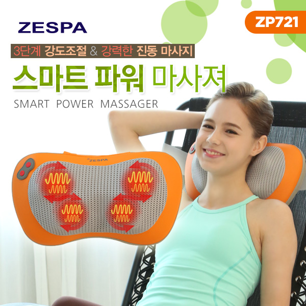 제스파 스마트 파워마사지기 ZP721