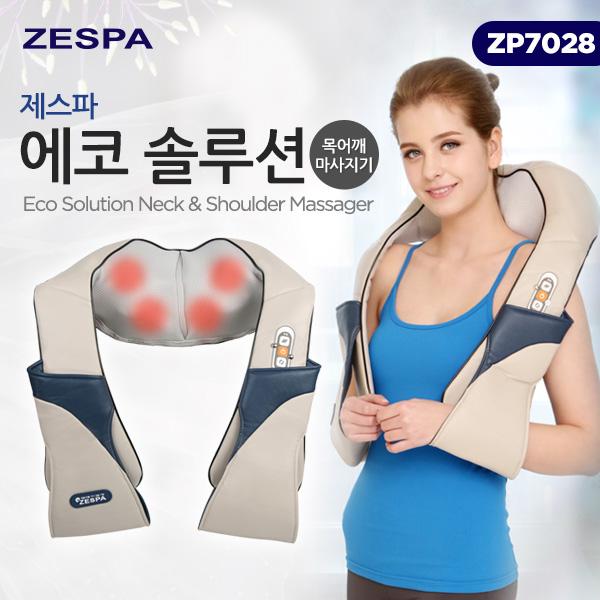 제스파 에코 솔루션 목어깨 마사지기 ZP7028