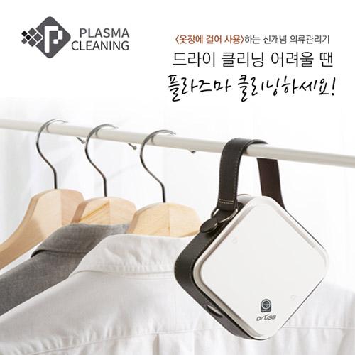 플라즈마 클리닝 IHC-SR17HW /옷장에 걸어 사용하는 의류관리기