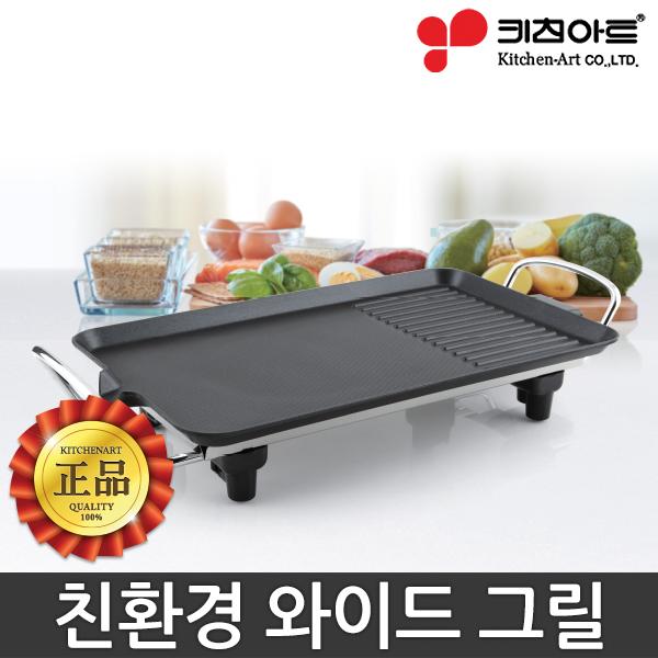 키친아트 전기 그릴 (소) KP-3040