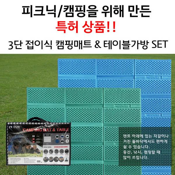 3단접이식 캠핑매트&케이블가방/특허출원 / 블루,카키 택1