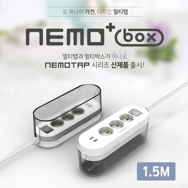 네모텝 플러스 BOX 1.5M SY-NA3USB