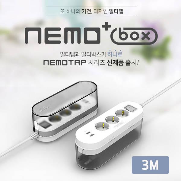 네모텝 플러스 BOX 3M SY-NA3USB