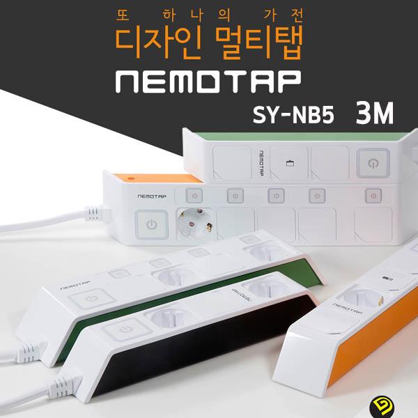 네모텝 개별5구 3M/국내제조 SY-NB5
