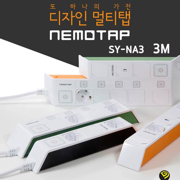 네모텝 일반3구 3M/국내제조 SY-NA3