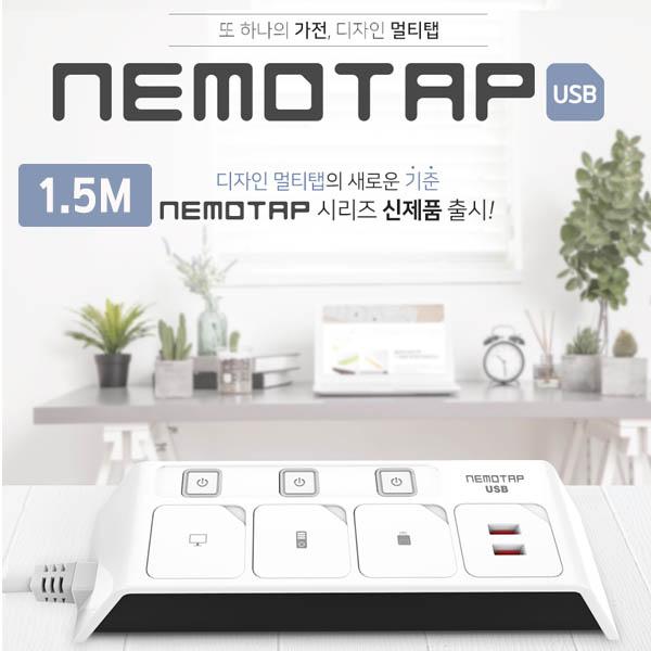 네모텝 USB 멀티탭 1.5M NB-3USB