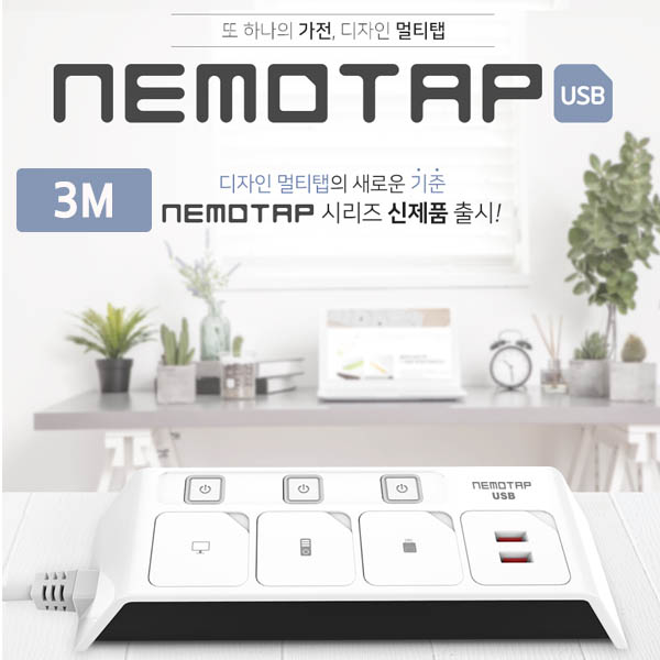 네모텝 USB 멀티탭 3M NB-3USB