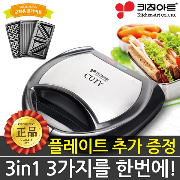 키친아트 큐티 스낵 메이커 3in1 PK-2368JT