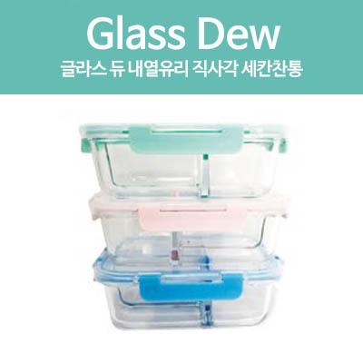 glassdew_1_d.jpg