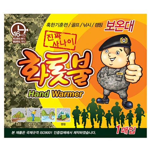 온종일 화롯불 손난로핫팩 특대형 1매 (16시간지속)