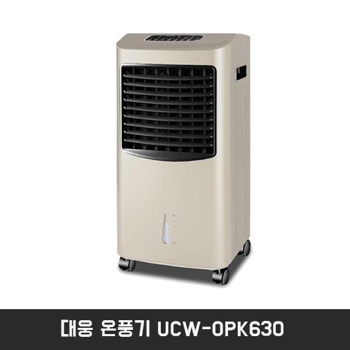 대웅 온풍기 UCW-OPK630