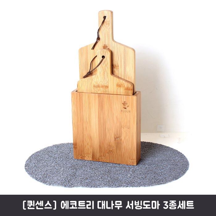 [퀸센스] 에코트리 대나무 서빙도마 3종세트