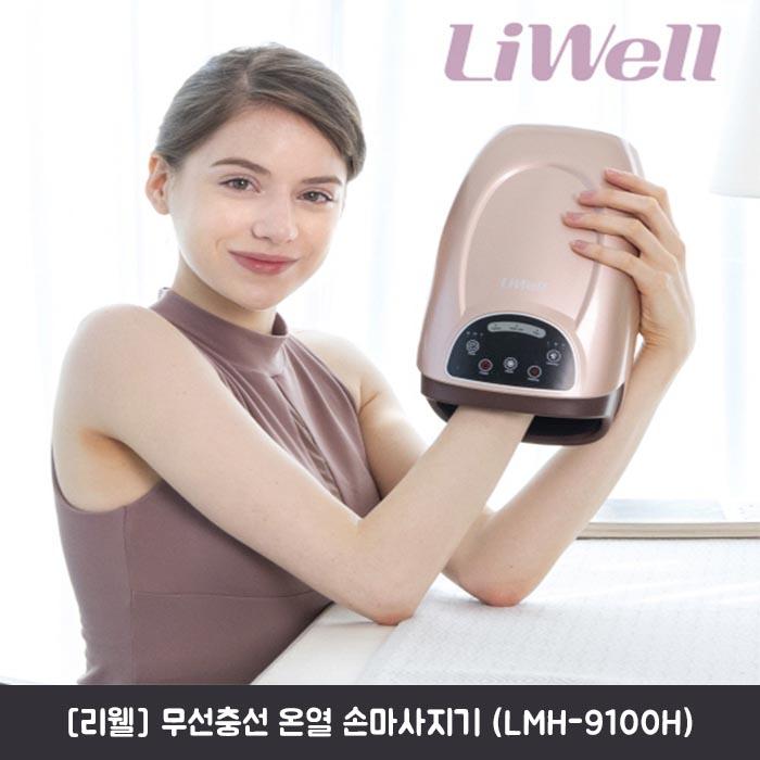 [리웰]핸드케어 프리미엄 손마사지기 (LMH-9100H)