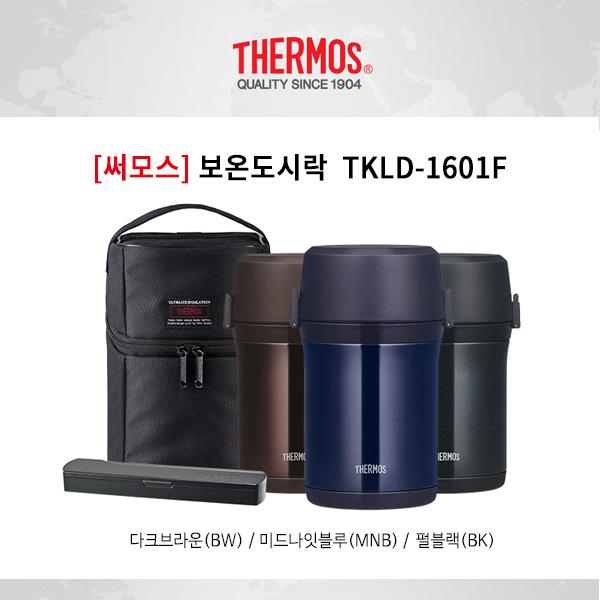 [써모스] 보온도시락 TKLD-1601F