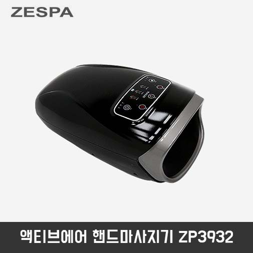 제스파 액티브에어 핸드마사지기 ZP3932