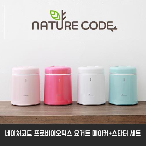 네이처코드 프로바이오틱스 요거트 메이커 +스타터 세트