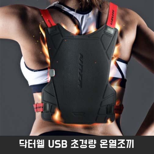 닥터웰 USB 초경량 온열조끼 NHD-B050775