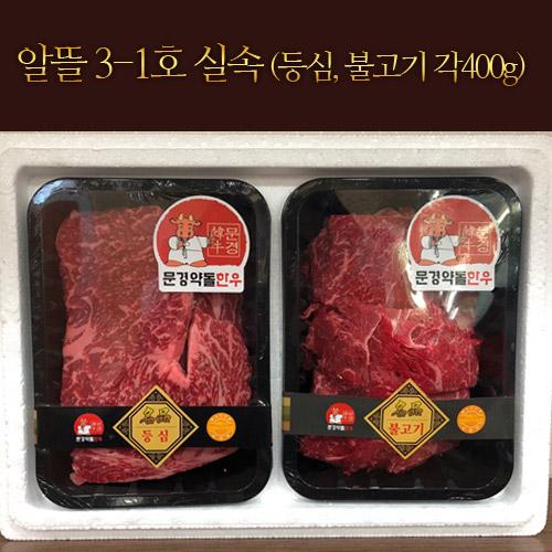[문경명품한우] 알뜰3-1호(실속(등심,불고기 각 400g)