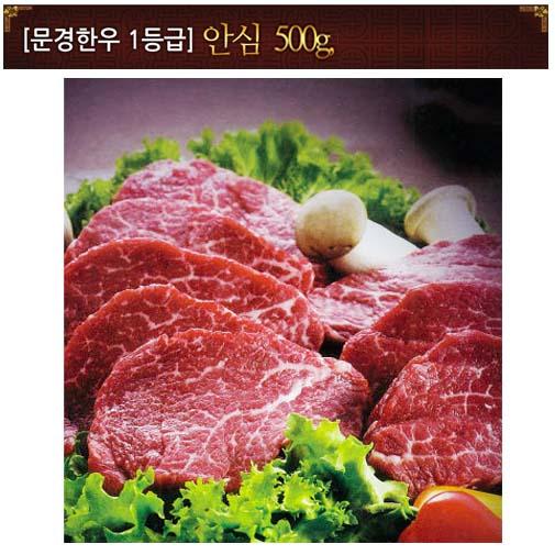 [문경명품한우] 안심 1등급 500g