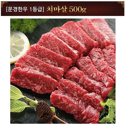 [문경명품한우] 치마살 1등급 500g