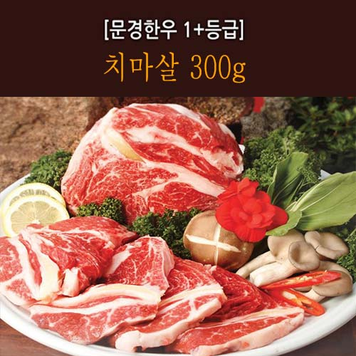 [문경명품한우] 치마살 1등급* 300g