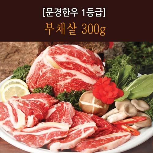 [문경명품한우] 부채살 1등급 300g