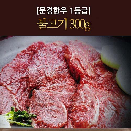 [문경명품한우] 불고기 1등급이상 300g
