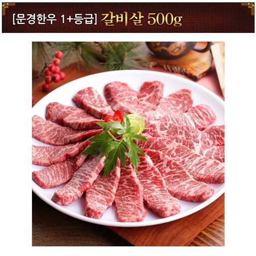 [문경명품한우] 갈비살 1등급* 500g