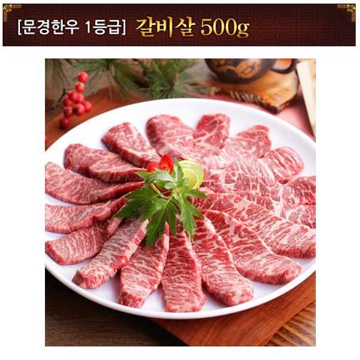 [문경명품한우] 갈비살 1등급 500g