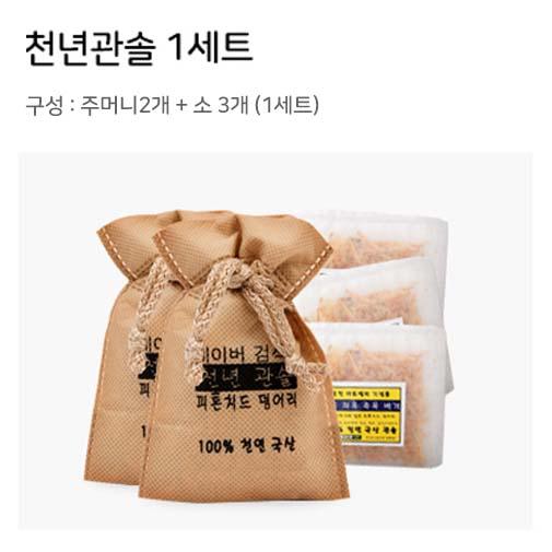 천년관솔 휴대용 선물용 피톤치드 A세트 / 주머니 2개+소 3개 (OPP포장)