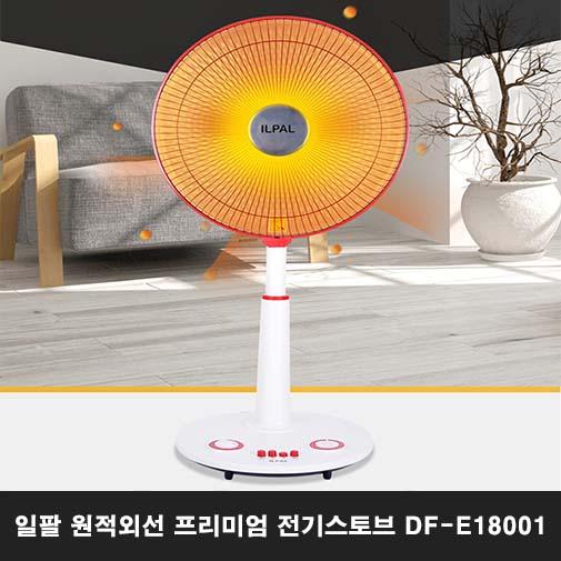 일팔 원적외선 프리미엄 전기스토브 DF-E18001