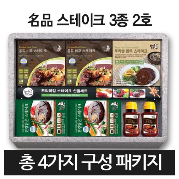 [햇살푸드]명품 스테이크 3종 2호