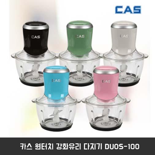 카스 원터치 강화유리 다지기 DUOS-100