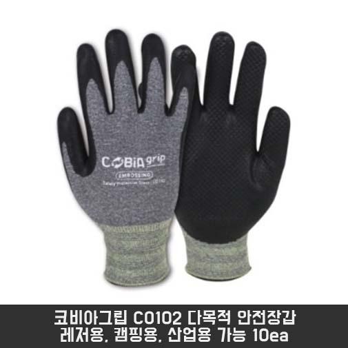 코비아그립 CO102 다목적 안전장갑 레저용, 캠핑용, 산업용 10ea 국산 스마트폰 터치 가능