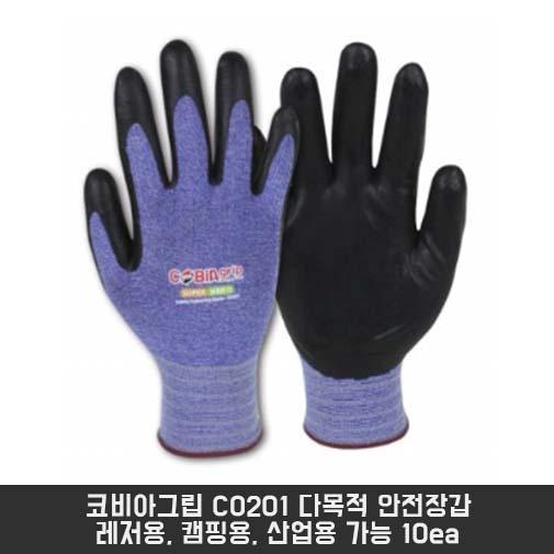 코비아그립 CO201 다목적 안전장갑 레저용, 캠핑용, 산업용 10ea 국산 스마트폰 터치 가능