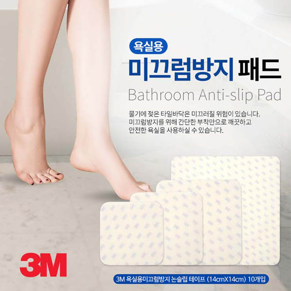 화장실 욕실용 미끄럼방지 3M 논슬립 테이프(14cmX14cm) 10개입