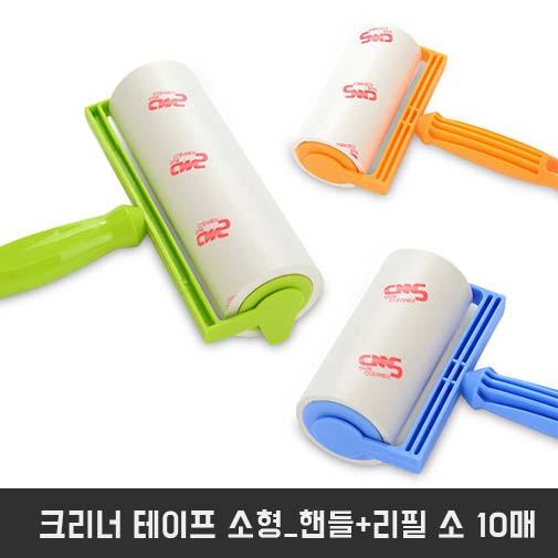 먼지 제거 옷, 청소  클리너테이프 소형_핸들+리필 소 10매