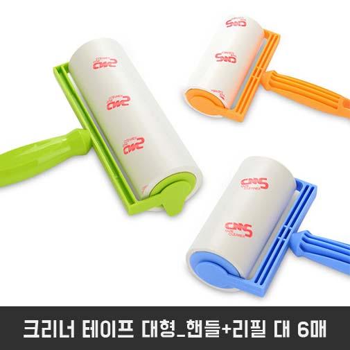 먼지 제거 옷, 청소 크리너 테이프 대형_핸들+리필 대 6매
