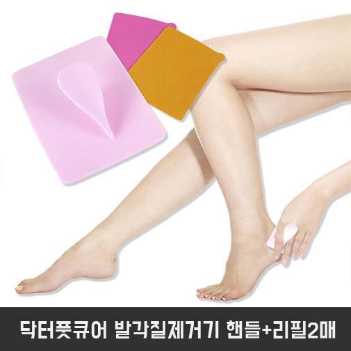 닥터풋큐어 뽀송뽀송 뒤꿈치 발각질제거기 핸들+리필2매
