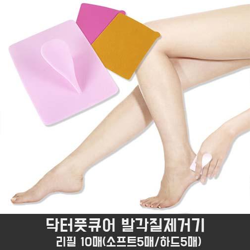 닥터풋큐어 발각질제거기 리필 10매(소프트5매/하드5매)