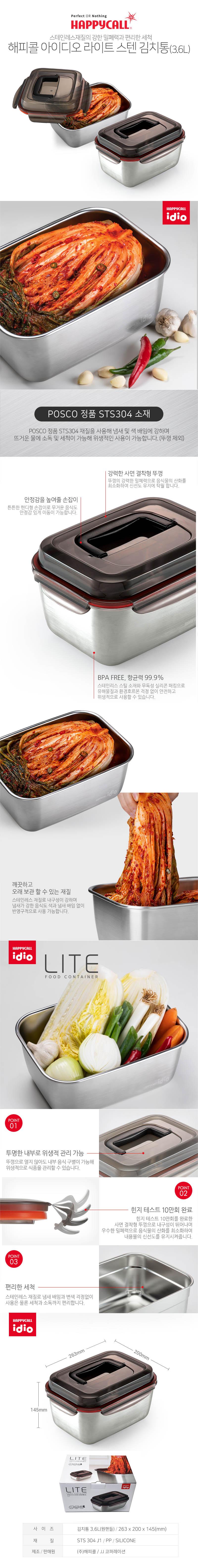 happycall light kimchi3.6l-d.jpg
