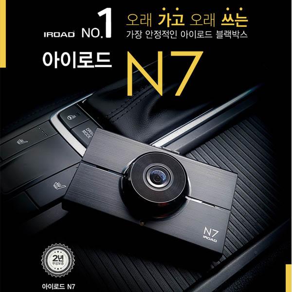 블랙박스 아이로드 IROAD N7 16G (HD x HD)